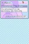 Birthdaypresent_nagoya_2