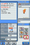 Pokemon_ss_achamo