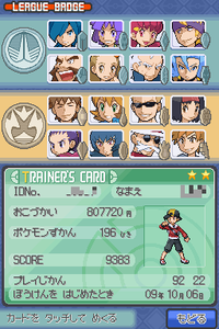 Trainers_card