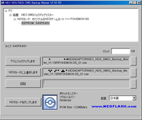 Neo_nds_sms2_backup_master_v118r