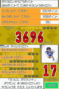 Pokethlon_trophy