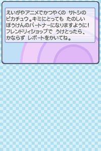 Satoshi_pikachu2