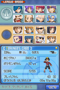 Trainers_card_1star