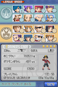 Trainers_card_4stars_2