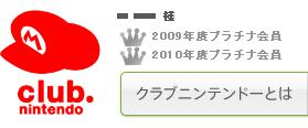 Clubnintendo2010