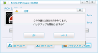 Molink_sms4_2