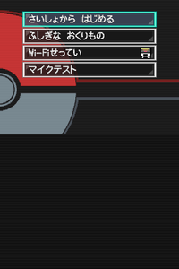 Pokemon_b_start