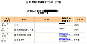 Sms4_20101223