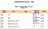 Ems_20110110