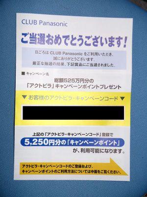 Club_panasonic2