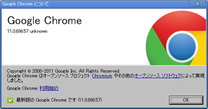 Chrome11069657_unknown