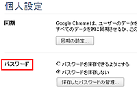 Chrome_kojin
