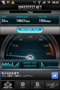 Sk17i_speed_wifi