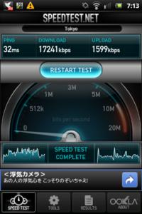 Sk17i_speed_wifi2