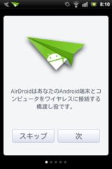 Airdroid_about1_2