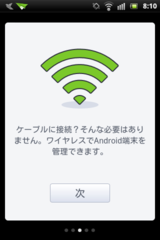 Airdroid_about3