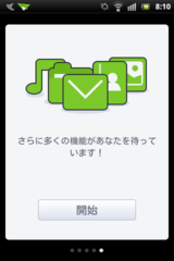 Airdroid_about5
