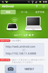 Airdroid_main_2