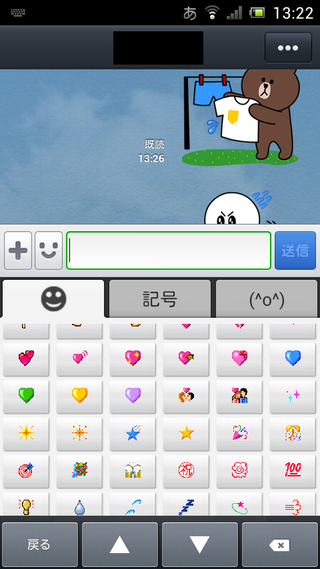 Mk16a_kddi_emoji