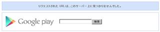 Googleplayerror