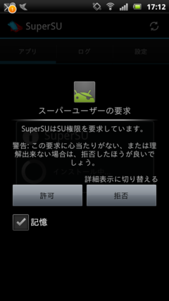 Supersu_2