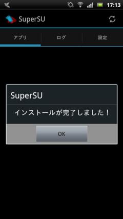 Supersu_3