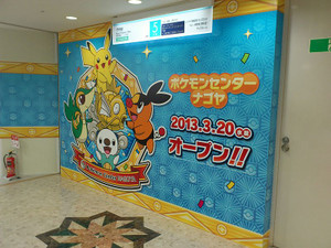 New_pokemoncenter_nagoya