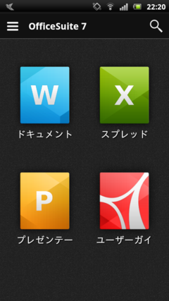 Office_suitepro7_2