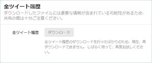 Twitter_download2