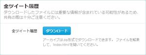 Twitter_download_2