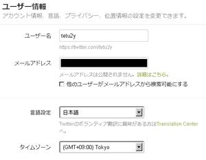 Twitter_setting1