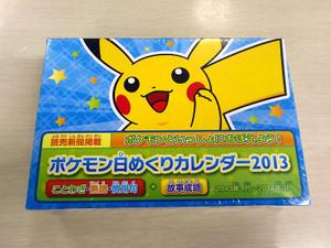 Pokemon_himekuri2013