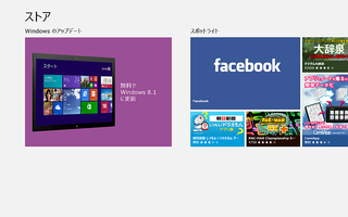 Windows81_1