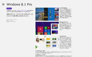 Windows81_2