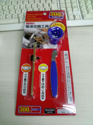 Daiso_watch