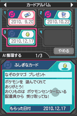 Pokemon_egg_of_mystery