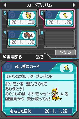 Satoshi_zurukku