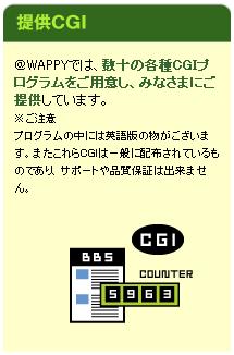 Wappy_cgi