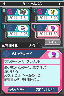Pokemon_black_masterball