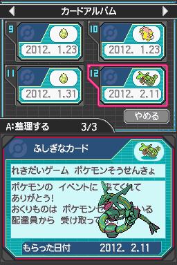 Pokemon_no1_rayquaza