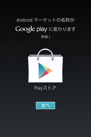 Google_play_201203072225