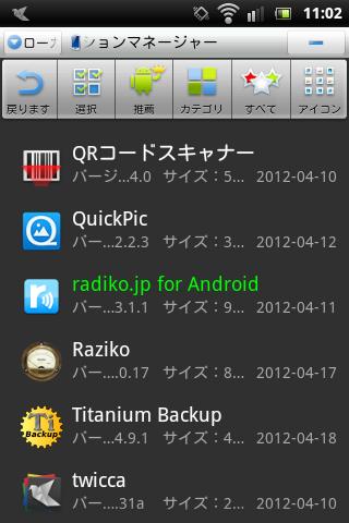 Es_app_manager1