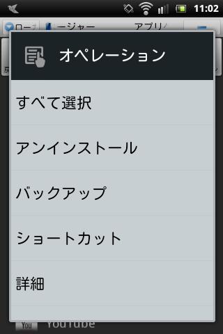 Es_app_manager2