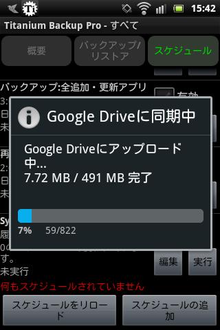 Titanium_googledrive