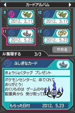 20120523_chandelure
