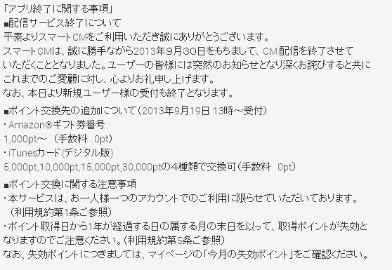 Smartcm_end